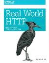 Real World HTTP 歴史とコードに学ぶインターネットとウェブ技術 [ 渋川 よしき ]