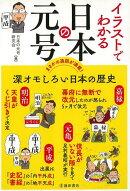 【バーゲン本】イラストでわかる日本の元号