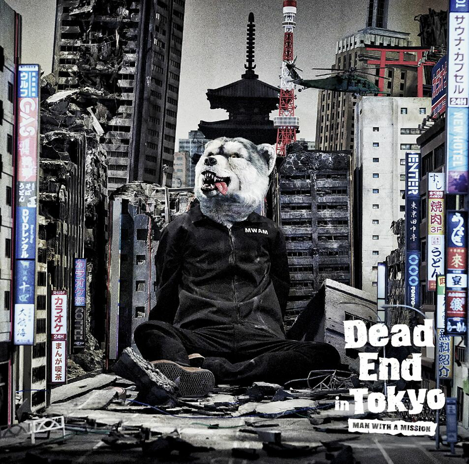 Dead End in Tokyo (初回限定盤 CD+DVD) [ MAN WITH A MISSION ]