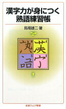 漢字力が身につく熟語練習帳