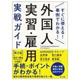 外国人実習・雇用実戦ガイド第2版