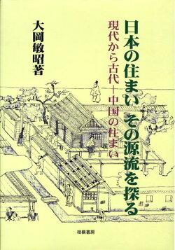 日本の住まいその源流を探る