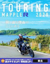 ツーリングマップルR東北(2020)