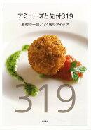 【バーゲン本】アミューズと先付319 最初の一皿、134店のアイデア