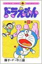 ドラえもん(35) (てんとう虫コミックス) [ 藤子・F・ 不二雄 ]