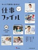 12メディカルの仕事(キャリア教育に活きる! 仕事ファイル 第2期)