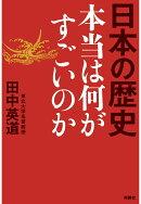 【POD】日本の歴史 本当は何がすごいのか