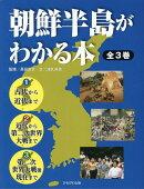 朝鮮半島がわかる本(全3巻セット)