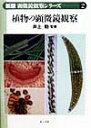 植物の顕微鏡観察 (新版顕微鏡観察シリーズ)