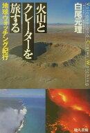 火山とクレーターを旅する