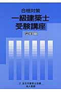 一級建築士受験講座(学科 3 〔2007年〕)