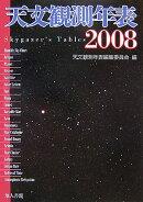 天文観測年表(2008年)