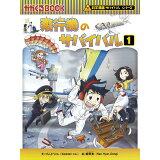 飛行機のサバイバル(1) (かがくるBOOK 科学漫画サバイバルシリーズ 68)