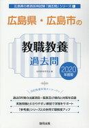広島県・広島市の教職教養過去問(2020年度版)