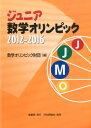 ジュニア数学オリンピック2012-2016 [ 数学オリンピック財団 ]