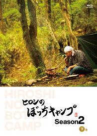 ヒロシのぼっちキャンプ Season2 下巻【Blu-ray】 [ ヒロシ ]