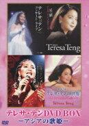 テレサ・テン DVD BOX -アジアの歌姫ー