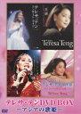 テレサ・テン DVD BOX -アジアの歌姫ー [ テレサ・テン ]