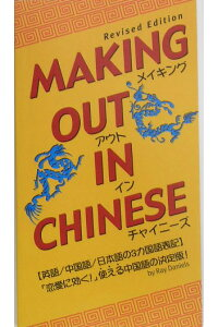 MakingoutinChineseRevised