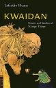 Kwaidan 怪談(英文版) (Tuttle classics) [ ラフカディオ・ハーン(小泉八雲) ]