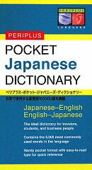 Periplus pocket Japanese dictionarySecond e