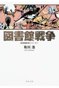 図書館戦争図書館戦争シリーズ(1)(角川文庫)[有川浩]