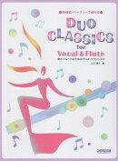 歌とフルートのためのデュオ・クラシックス