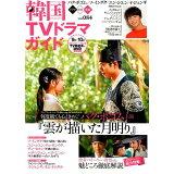 韓国TVドラマガイド(vol.084) パク・ボゴム (双葉社スーパームック)