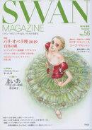 SWAN MAGAZINE Vol.56