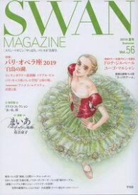 SWAN MAGAZINE Vol.56 2019年夏号 [ 有吉京子ほか ]
