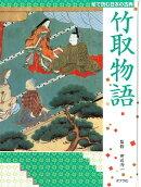 絵で読む日本の古典(1)