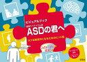 ビジュアルブック ASDの君へ:ラクな気持ちになるためのヒント集 [ ジョエル・ショウル ]