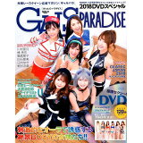 GALS PARADISE 2018 DVDスペシャル (SAN-EI MOOK)