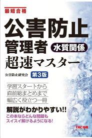 公害防止管理者 水質関係 超速マスター 第3版 [ TAC株式会社(公害防止研究会) ]