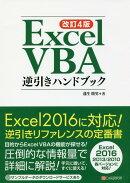Excel VBA逆引きハンドブック改訂4版