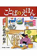 ことばのえほん(no.7(10月))