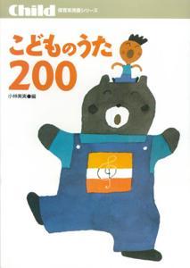 こどものうた200 (保育実用書シリーズ) [ 小林美実 ]