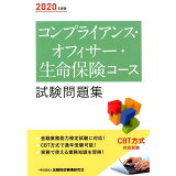コンプライアンス・オフィサー・生命保険コース試験問題集(2020年度版)