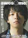 awesome!(Vol.31) 中村倫也 TBS系金曜ドラマ『凪のお暇』25ページ特集!! (SHINKO MUSIC MOOK)