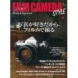FILM CAMERA STYLE(Vol.6) 写真が好きだから、フィルムで撮る (エイムック)