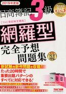 日商簿記3級網羅型完全予想問題集(2019年度版)