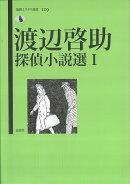 渡辺啓助探偵小説選1