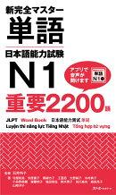 新完全マスター単語 日本語能力試験N1 重要2200語