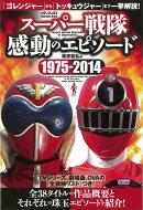 【バーゲン本】スーパー戦隊感動のエピソード 1975-2014