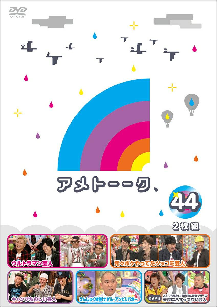 【先着特典】アメトーーク! DVD 44(オリジナル着せ替えジャケット付き) [ 雨上がり決死隊 ]