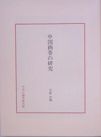 ブックス: 中国画巻の研究 - 古原宏伸 - 9784805505052 : 本