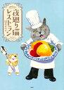 夜廻り猫レストラン (ワイドKC モーニング) [ 深谷 かほる ]