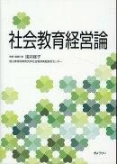【謝恩価格本】社会教育経営論