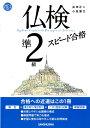 仏検準2級スピード合格CD付 [ 富田正二 ]
