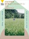 大地の芸術祭 越後妻有アートトリエンナーレ2018公式ガイドブック [ 北川フラム ]
